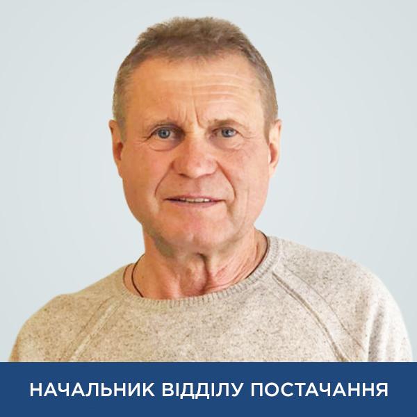 Головко Віктор Миколайович