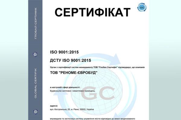 ISO 9001:2015 та ДСТУ ISO 9001:2015